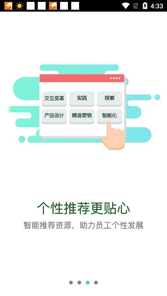 中国移动网上大学图3