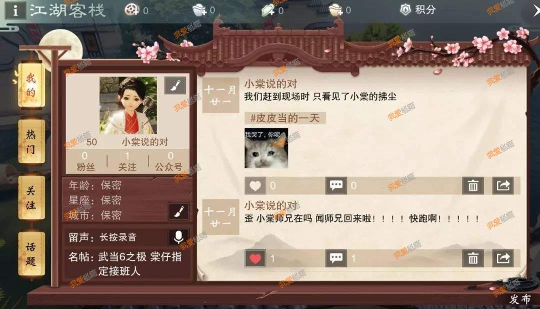楚留香手游11月23日更新内容一览