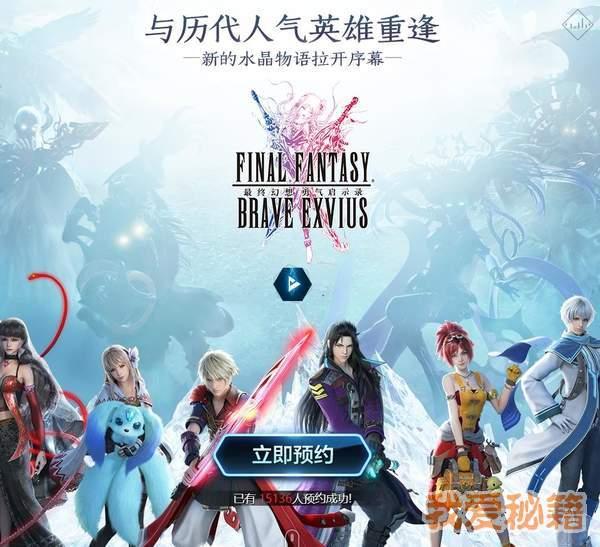 最終幻想勇氣啟示錄手游官網預約頁面分享