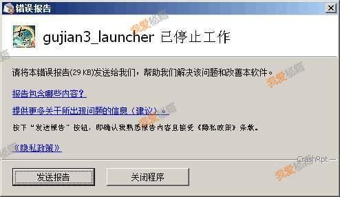 古劍奇譚3已停止工作怎么回事?如何解決?