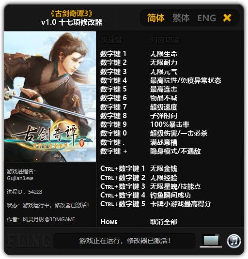 《古劍奇譚3》v1.0 十七項修改器[3DM]