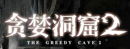 貪婪洞窟2
