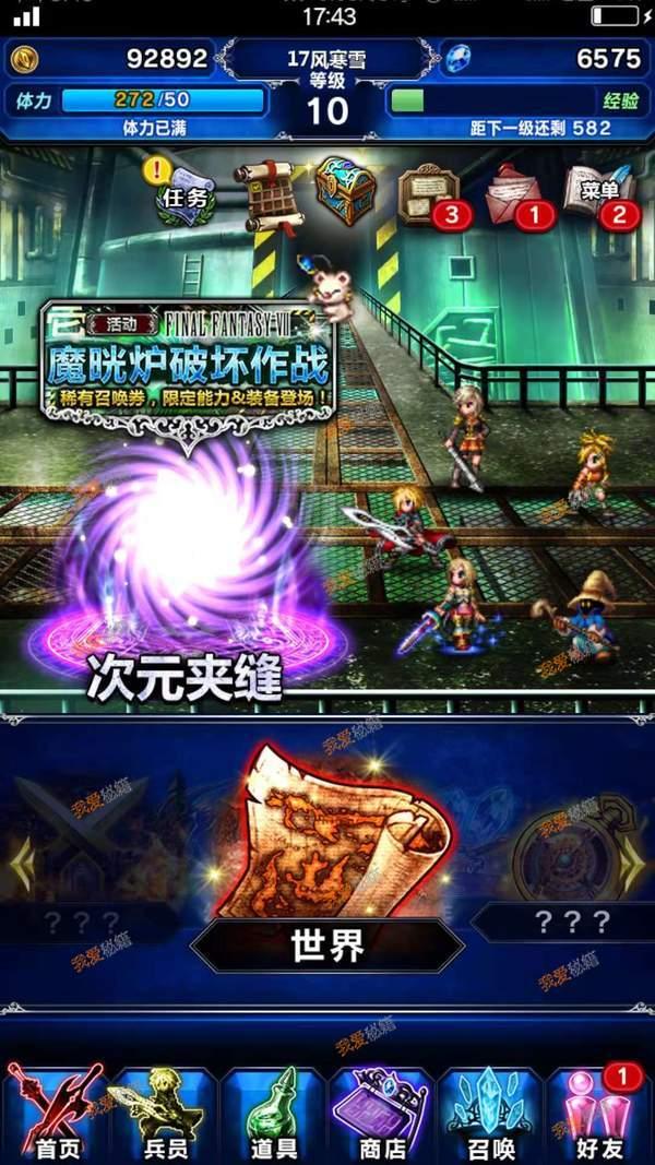 最终幻想勇气启示录礼包码怎么使用_礼包码使用方法