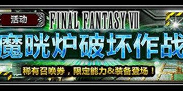 最终幻想勇气启示录魔晄炉破坏作战活动攻略