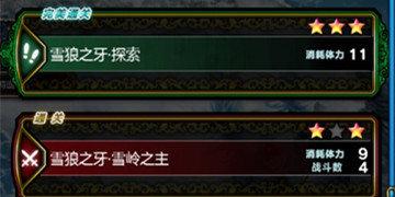 最终幻想勇气启示录主线副本介绍
