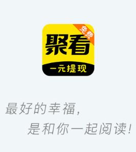 聚看免费小说app
