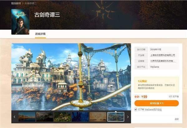 倒計時開啟 古劍奇譚3將于11月30日正式上線wegame