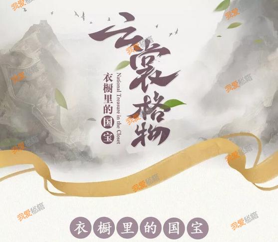 云裳羽衣衣橱里的国宝游戏作品征集活动介绍