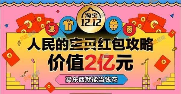 2018淘宝双12红包雨时间表分享