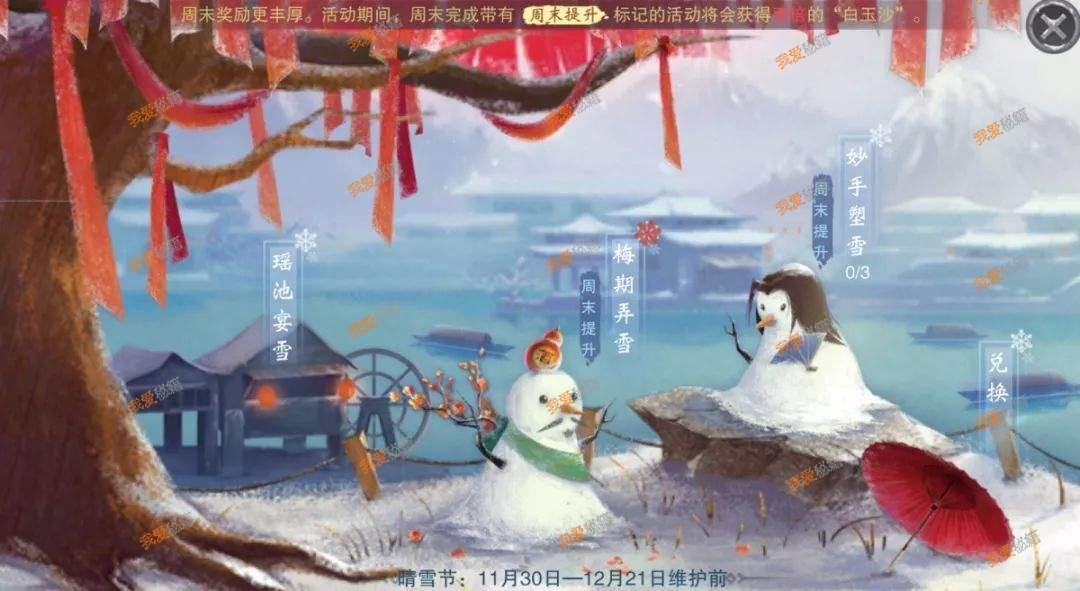 楚留香晴雪节活动有什么_晴雪节活动汇总