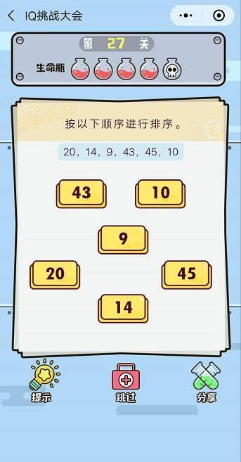 IQ挑戰大會第21-30關正確操作過關攻略
