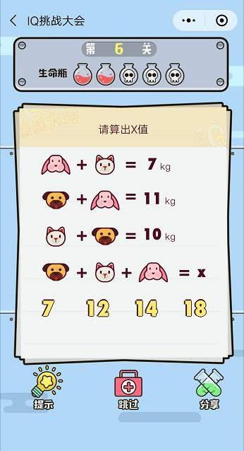 IQ挑戰大會第1-10關圖文通關攻略