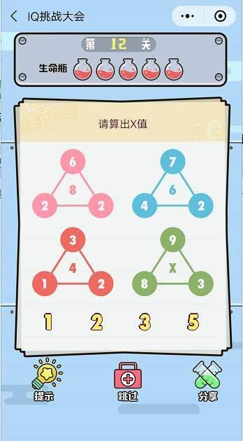 IQ挑戰大會第11-20關過關方法攻略分享