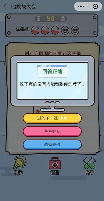 IQ挑战大会第41-50关图文通关操作