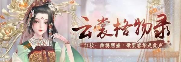 云裳羽衣X陕西历史博物馆活动介绍