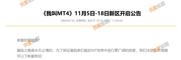 我叫MT411月7日-11月18日新区开启公告