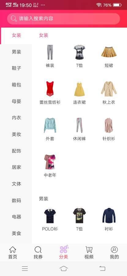 惠淘劵图2