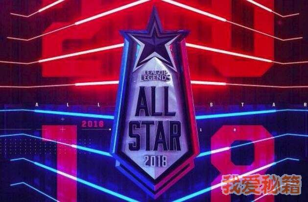 LOL2018全明星赛全球参赛人员名单公布