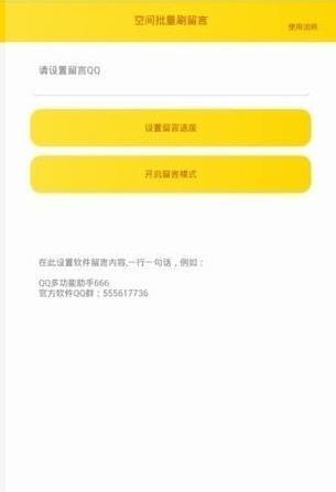 QQ多功能助手在哪可以下载?QQ多功能助手下载地址分享