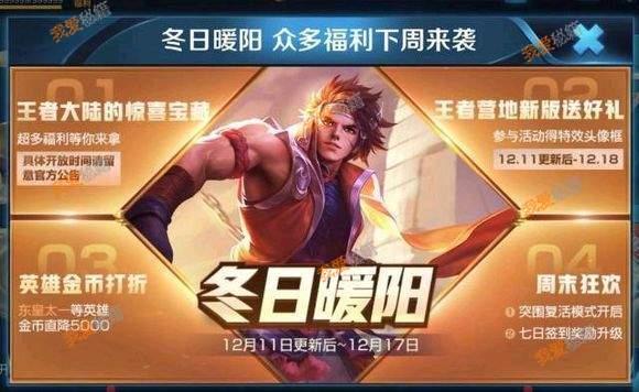 王者荣耀12月11号更新内容介绍