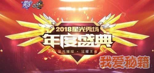 QQ飞车星光璀璨冠耀王者活动玩法及奖励详解
