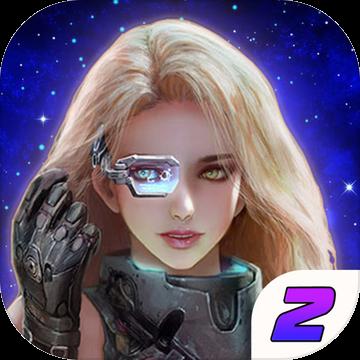 无尽星空2: 超时空之旅试玩版