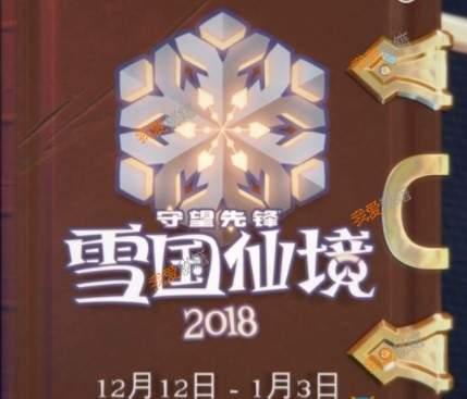 守望先锋2018雪国仙境活动时间及内容介绍