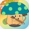 蘑菇城市体验版