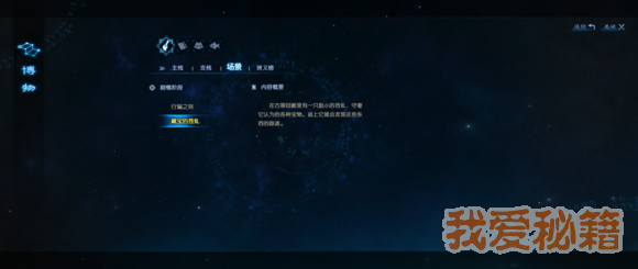 古劍奇譚3場景支線藏寶的蒼虬任務攻略