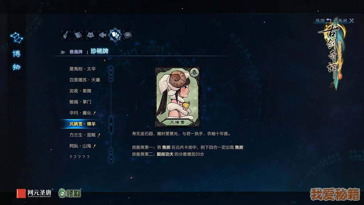 古劍奇譚3千秋戲牌制作圖譜怎么獲得-千秋戲牌制作圖譜獲取方法