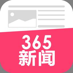 365新闻