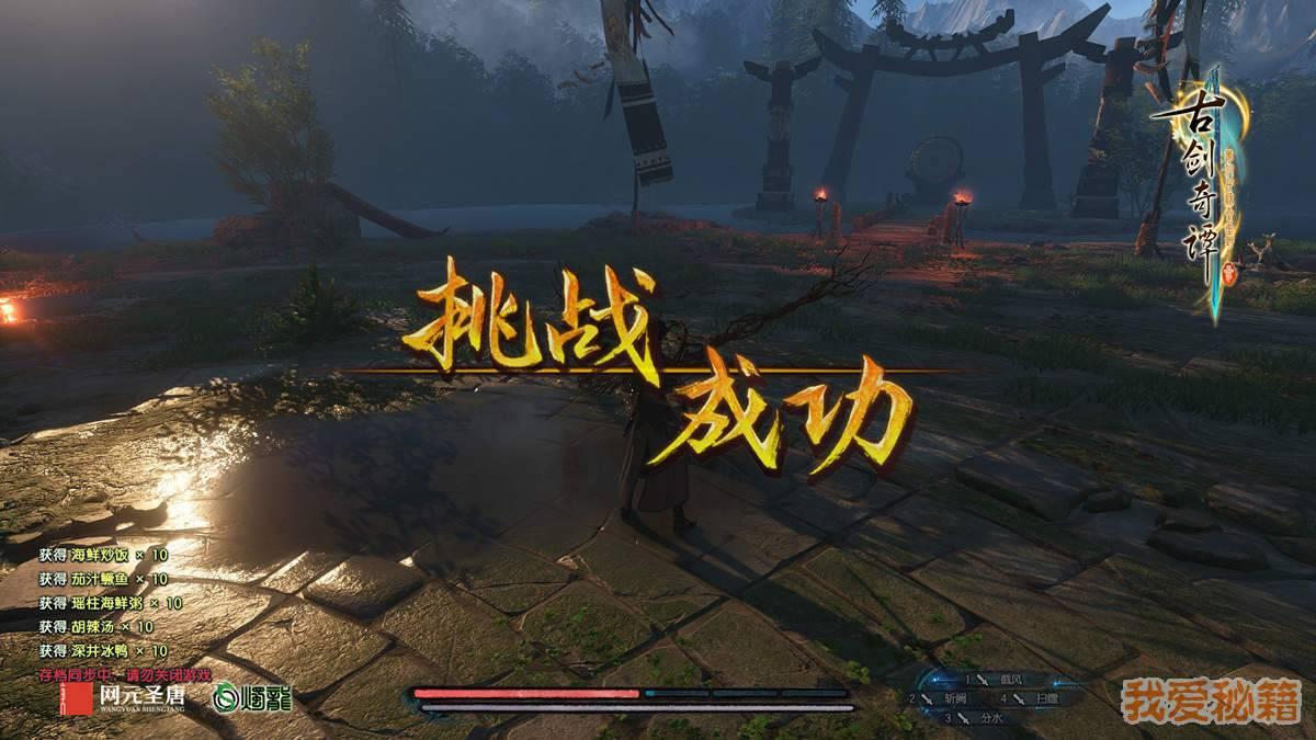 古劍奇譚3BOSS挑戰玩法介紹