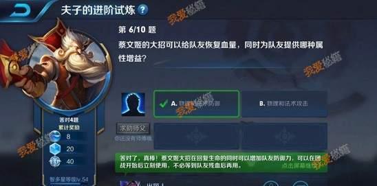 蔡文姬的大招可以給隊友恢復血量同時為隊友提供哪種屬性增益