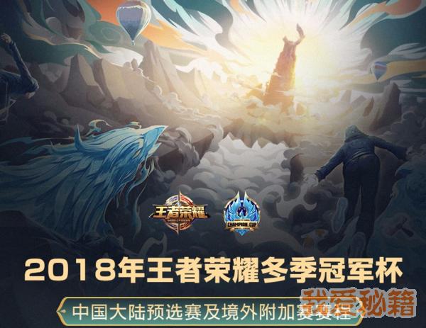 王者荣耀2018冬季冠军杯赛程一览