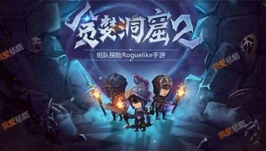 贪婪洞窟2游戏12月19日更新公告内容分享