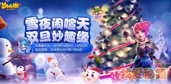 梦幻西游手游圣诞袜子能量值快速增加途径介绍