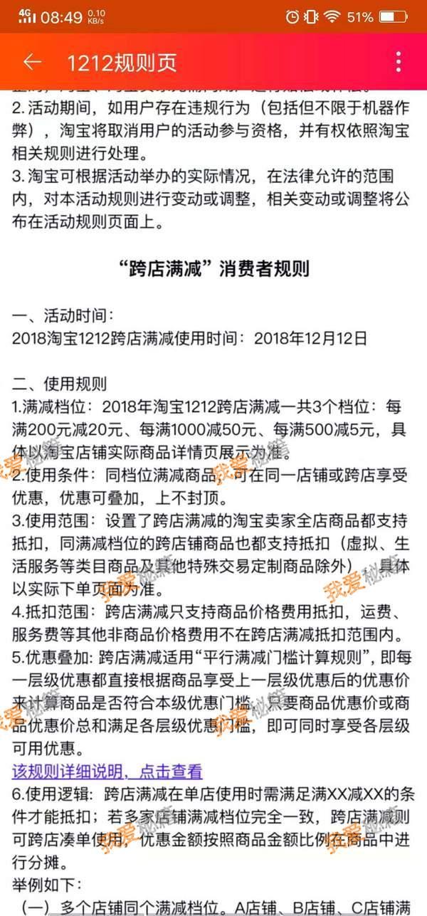 淘宝2018双12人民的宝贝总决选活动规则攻略