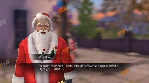 明日之后圣诞老人在哪-明日之后圣诞老人位置