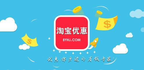 淘宝优惠券app大全