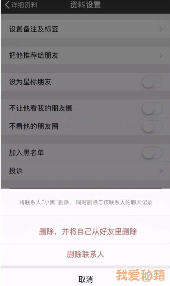 微信7.0双向删除好友怎么设置-双向删除好友功能使用方法