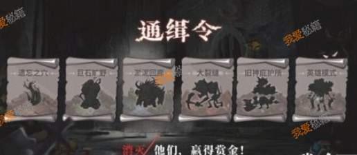 贪婪洞窟2通缉令怪物介绍
