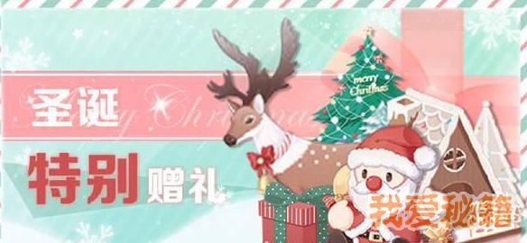 恋与制作人圣诞短信发送活动玩法及奖励介绍