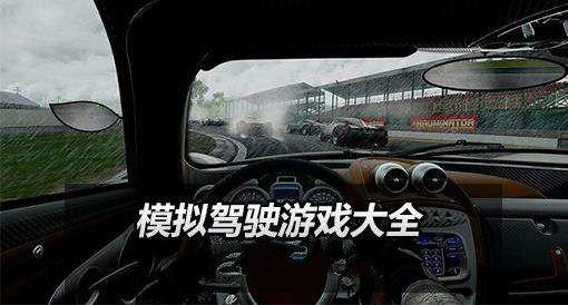 开车游戏大全
