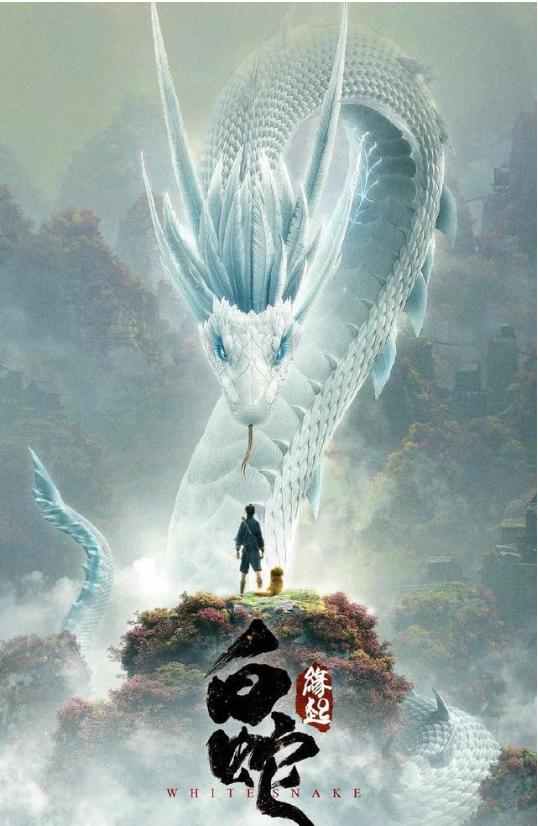 中美合拍的《白蛇缘起》重新定档2019年初 许仙不再担任主角