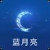 蓝月亮时时音乐