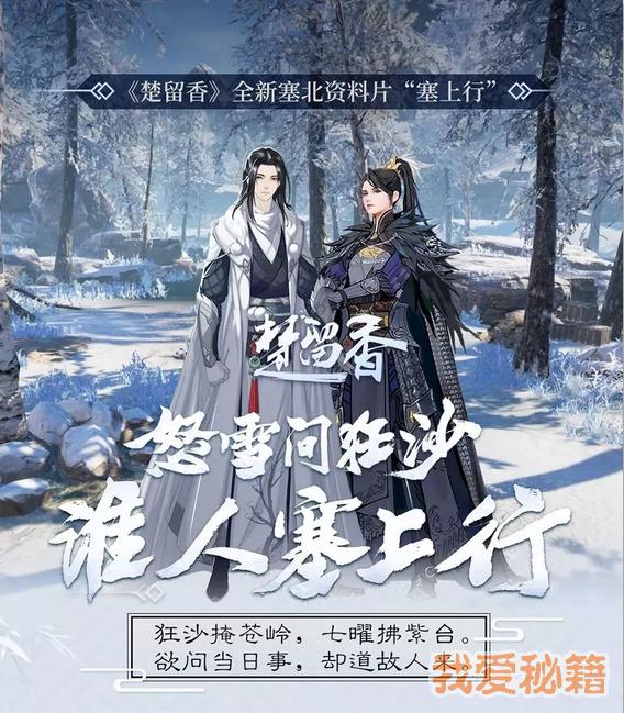 楚留香塞上行全新资料片介绍