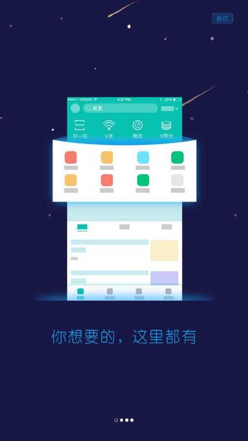 潍V手机app下载
