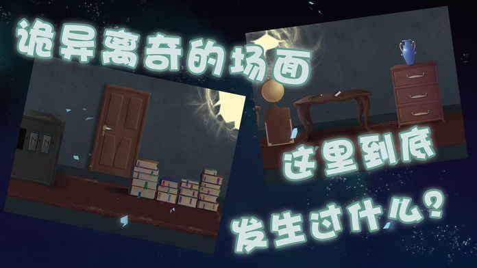 密室逃脱:暗影城重生之穿越图2