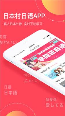 日本村外教网图1