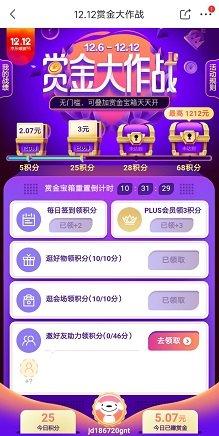 京东双12赏金大作战活动玩法攻略